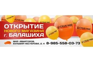 """Открылся новый магазин """"СУШИМАГ"""" в г. Балашиха"""