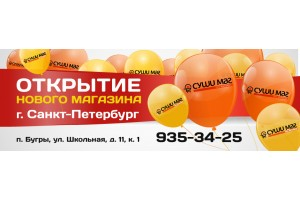 """Открылся новый магазин """"СУШИМАГ"""" в г. Санкт-Петербурге!"""