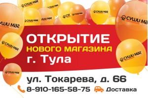"""Открылся новый магазин """"СУШИМАГ"""" в г. Тула"""