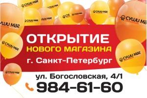 Открытие доставки по Калининскому району