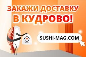 Открытие доставки по Кудрово