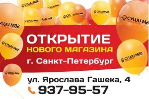 """Рады сообщить Вам, что открылся новый """"СУШИМАГ"""". Магазин расположен по адресу: м. Купчино Ярослава Гашека, 4"""