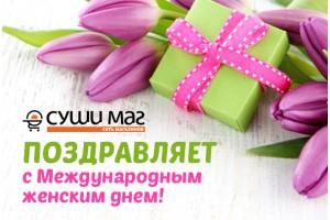 Дорогие девушки! Поздравляем Вас с наступающим 8 марта!