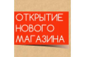 Новый магазин на Русановской