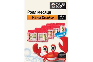 Кани Спайси за 99 рублей!