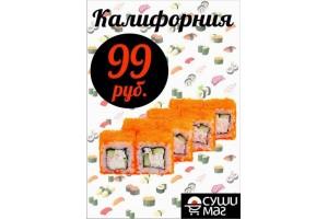 Доставка на Пулковской, д. 19 и Калифорния  - 99 рублей