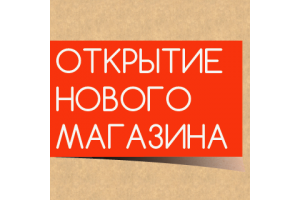 Открытие нового магазина в Кудрово!