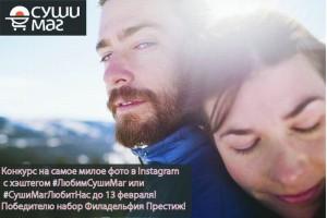 Фото-конкурс в Инстаграм
