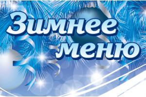 Обновление зимнего меню в СушиМаг!
